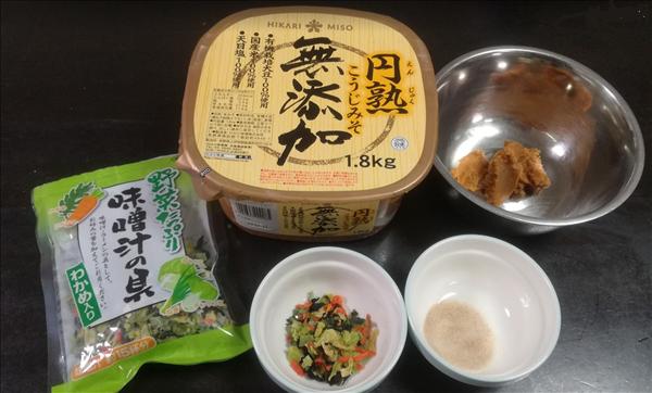 味噌玉の作り方の写真,味噌玉の材料とレシピの写真