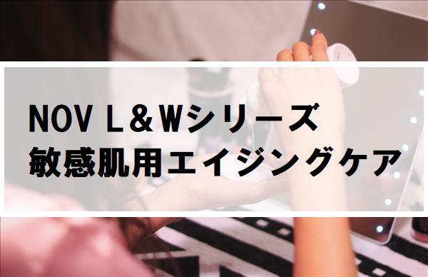 ノブ(NOV)L&W敏感肌の口コミ