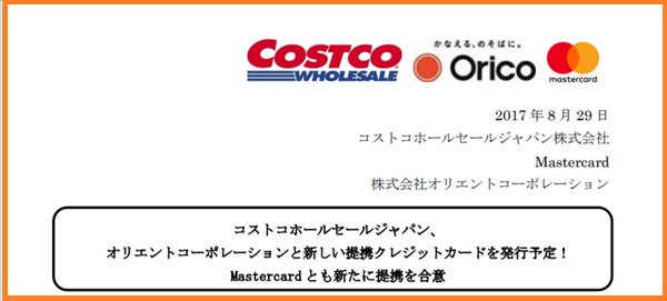 コストコ,使えるカード,変更