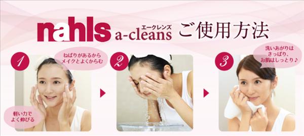 ナールスエークレンズ,洗顔,クレンジング,手順,使用方法