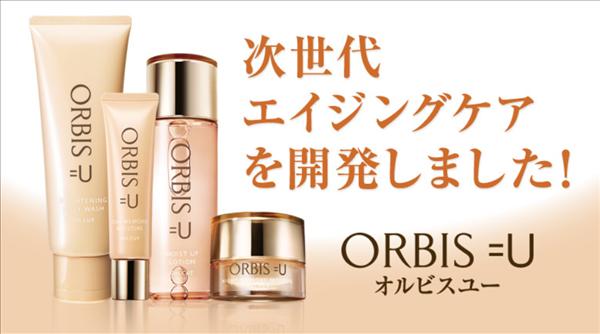 オルビスユー化粧水,乾燥肌