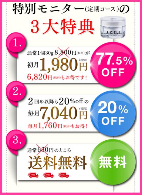 クラウディア,JCELL,ファーストジェル,価格,安い,キャンペーン,1,980円