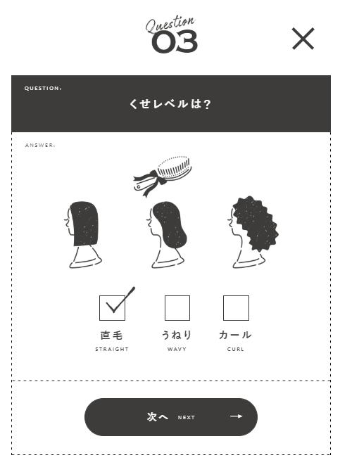 メデュラシャンプー,髪質,くせ毛,直毛,カール