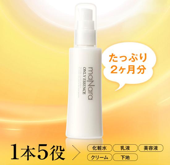 manaraオンリーエッセンス美容液の特徴