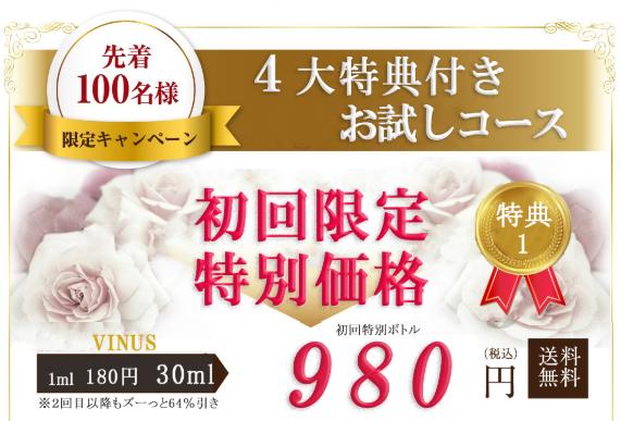 ヴァイナス幹細胞美容液のキャンペーン