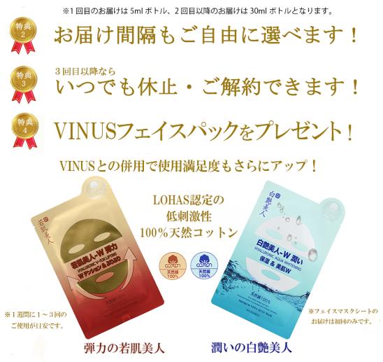 ヴァイナス,バイナス幹細胞美容液の特典