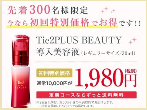 タイツープラス美容液のキャンペーン